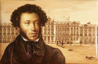 Биография Александра Сергеевича Пушкина: кратко, самое главное