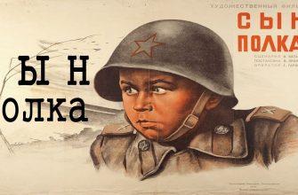 """""""Сын полка"""" Катаева"""