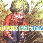 """Cмысл рассказа """"Цветок на земле"""" Платонова"""