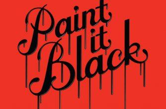"""Смысл песни """"Paint it black"""" группы """"The Rolling Stones"""""""