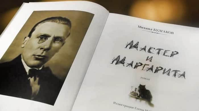 "Проблематика романа ""Мастер и Маргарита"" М. А. Булгакова"