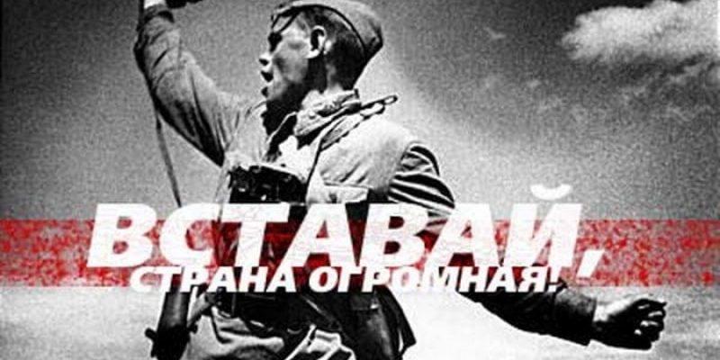 """Смысл песни """"Священная война"""" А. Александрова"""