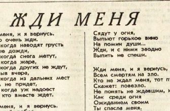 "История создания песни ""Жди меня"" (текст: Константин Симонов)"