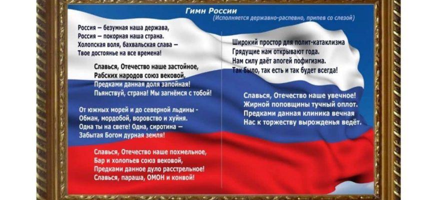 История создания государственного гимна России