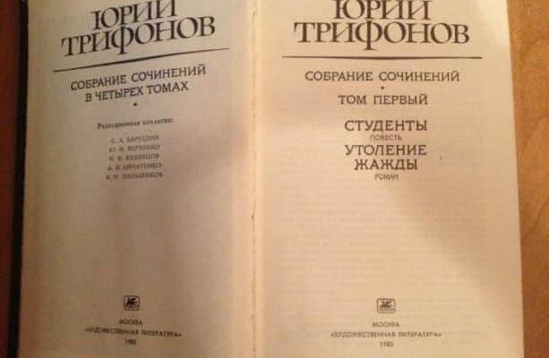 """Проблематика повести Ю.В. Трифонова """"Обмен"""""""