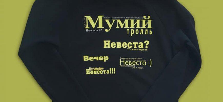 """Смысл песни """"Невеста"""" группы Мумий Тролль"""