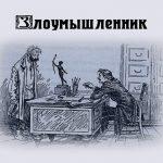"""Cмысл рассказа """"Злоумышленник"""" Чехова"""