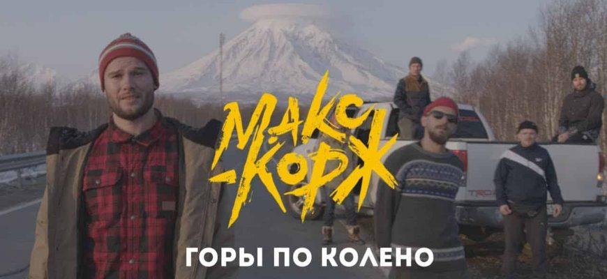 """Глубокий смысл песни """"Горы по колено"""" Макс Корж"""
