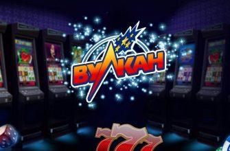 Стоит ли играть в онлайн казино Вулкан