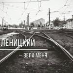 """Смысл песни Андрей Леницкий - """"Вела меня"""""""