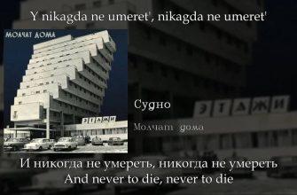 "Текст песни ""Судно"" (Борис Рыжий) - Молчат Дома"