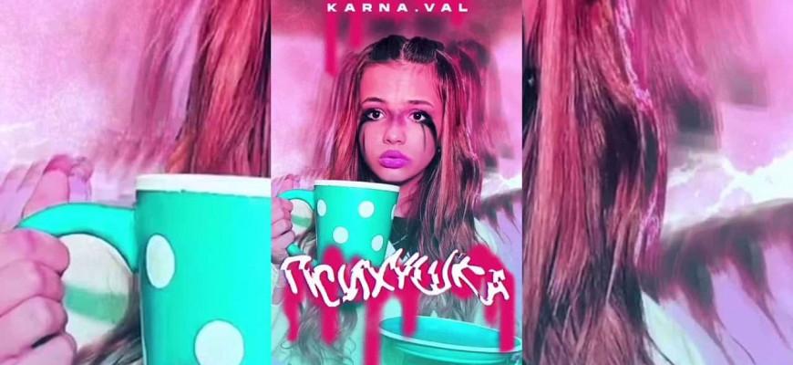 """Слушать и текст песни Karna.val - """"Психушка"""""""