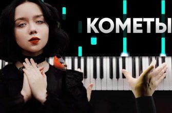 """Текст песни """"Кометы"""" - Polnalyubvi"""