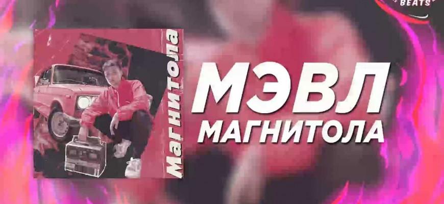 """Текст песни (слова) Мэвл – """"Магнитола"""""""