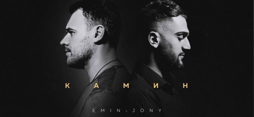 """Текст песни (слова) """"Камин"""" - EMIN, JONY"""