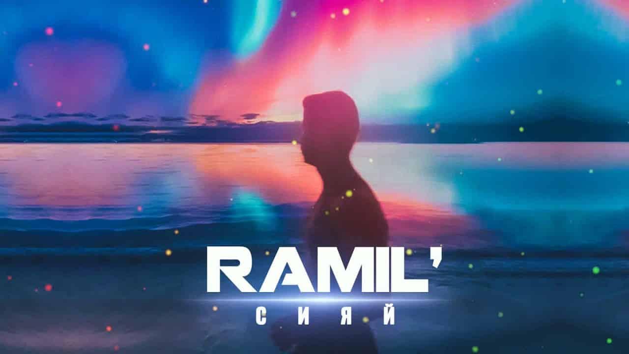"""В чем заключается смысл песни """"Сияй"""" Рамиль?"""