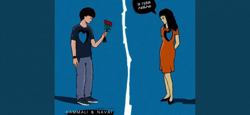 """Текст песни """"А если это любовь"""" - HAMMALI & NAVAI"""