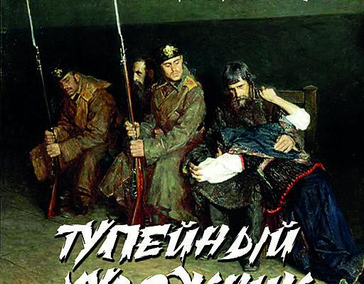 """Нравственный смысл рассказа """"Тупейный художник"""" Лескова"""