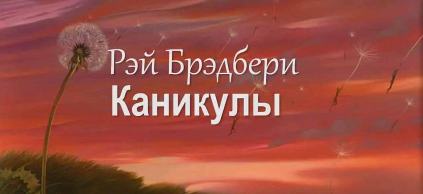 """Смысл рассказа """"Каникулы"""" Рэя Брэдбери"""