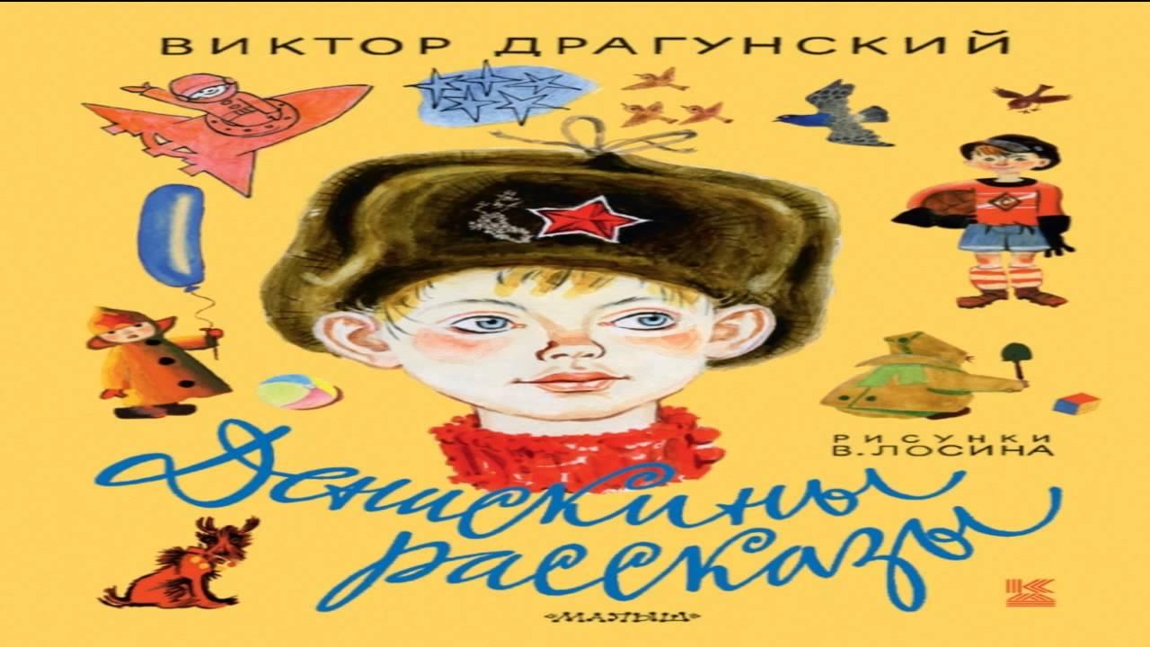 Очень краткое содержание сборника В. Драгунского «Денискины рассказы»