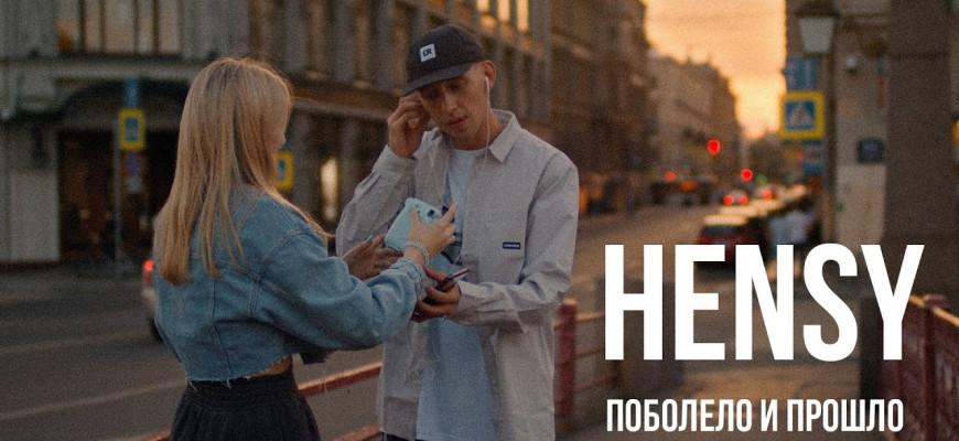 Кто снимался в видеоклипе «Поболело и прошло»