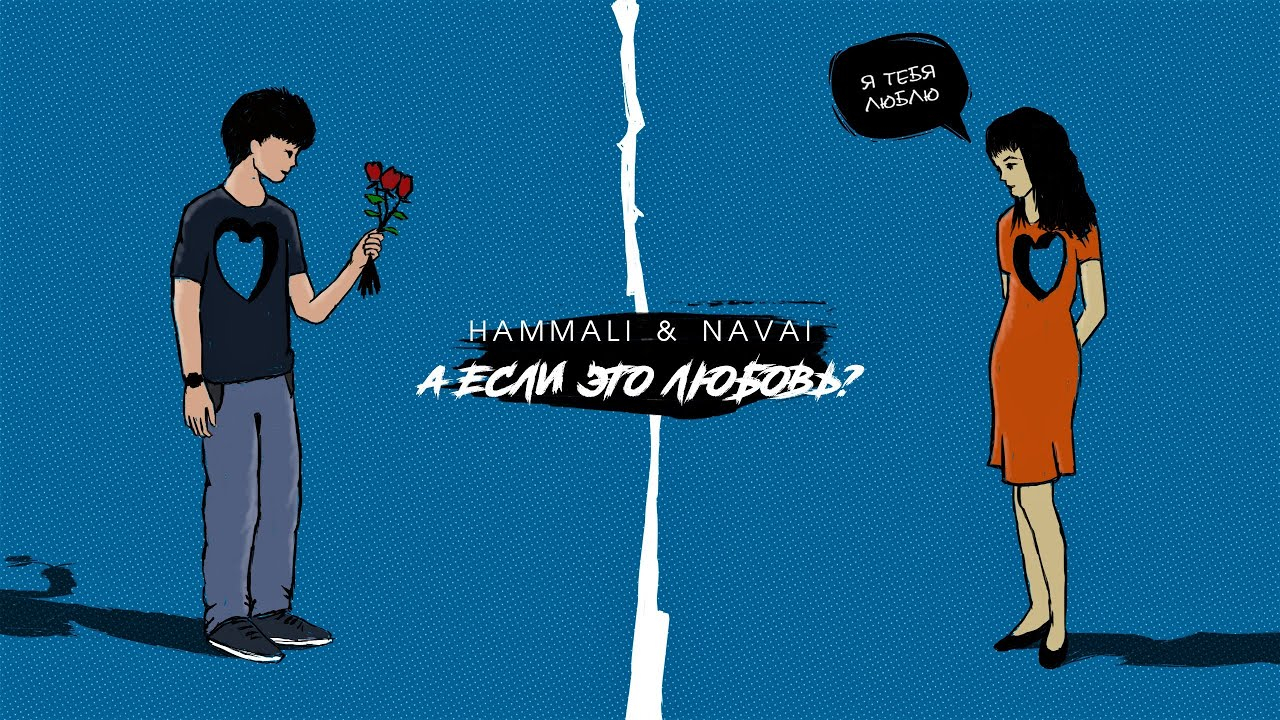 """В чем заключается смысл песни """"А если это любовь"""" HammAli & Navai"""