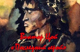 """Смысл названия песни """"Последний герой"""" Виктора Цоя"""