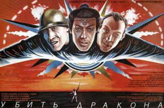 Смысл фильма-антиутопии «Убить дракона» (1988)