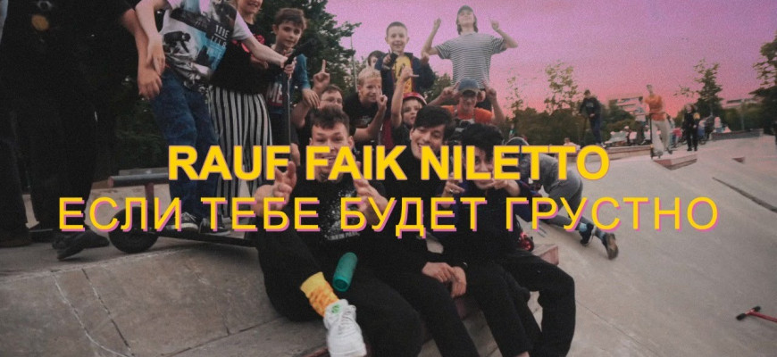 """Смысл песни """"Если тебе будет грустно"""" - Rauf & Faik, NILETTO"""