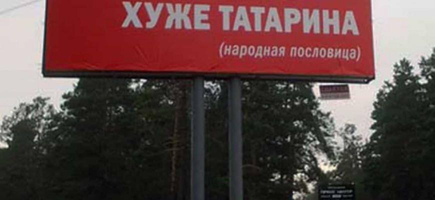 """Смысл пословицы """"Незваный гость хуже татарина"""""""