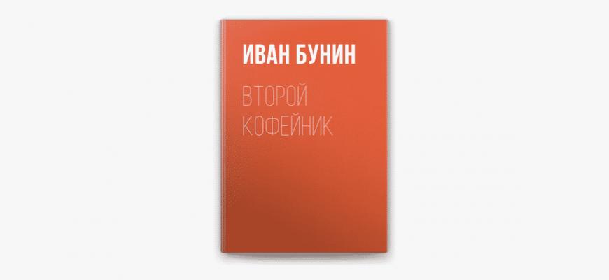 """Смысл произведения """"Второй кофейник"""" - Бунина"""