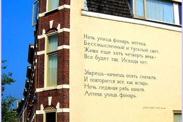 """Смысл стихотворения """"Ночь, улица, фонарь, аптека"""" Блока"""