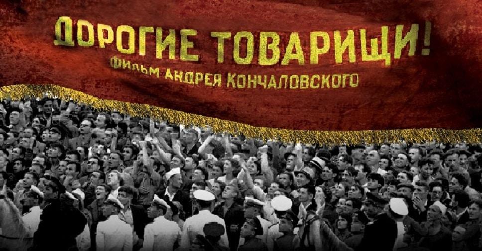 """О чем фильм Кончаловского """"Дорогие товарищи"""""""