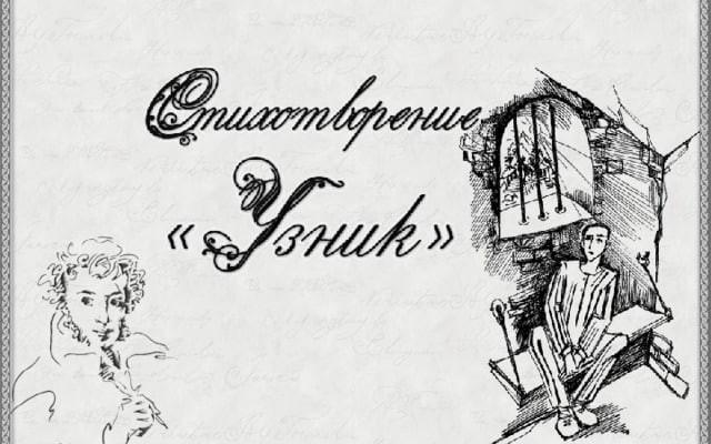 """Смысл стихотворения Пушкина """"Узник"""""""