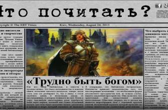 """Смысл произведения """"Трудно быть богом"""" Стругацких"""