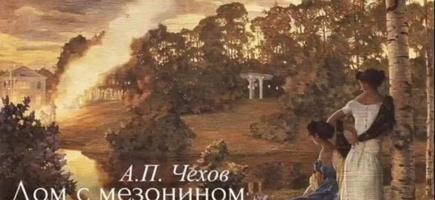 """Смысл произведения """"Дом с мезонином"""" - Чехова"""