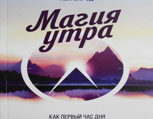 "Смысл книги ""Магия утра"" Хэл Элрод"