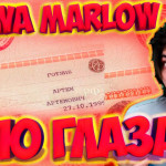 "Текст песни (слова) ""По глазам"" - Slava Marlow"