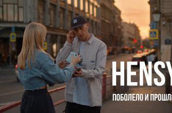 Текст песни (слова) HENSY - Поболело и прошло