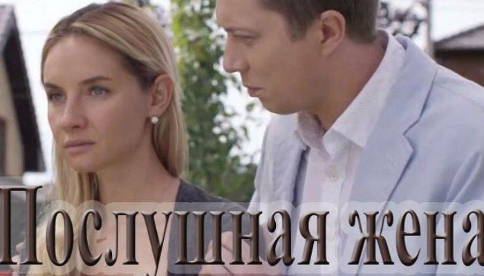 """Краткое содержание фильма """"Послушная жена"""""""