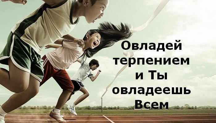В чем заключается смысл пословицы «Терпение и труд все перетрут»?