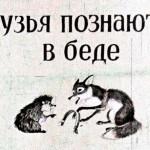 Значение и смысл пословицы «Друг познается в беде»