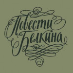 """Краткая история создания произведения Пушкина """"Повести Белкина"""""""