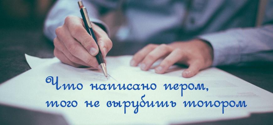 Значение и смысл пословицы «Что написано пером, того не вырубишь топором»