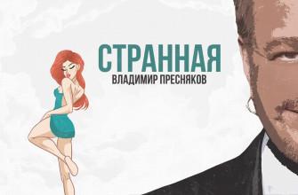 """Кто снимался в клипе Преснякова """"Странная"""""""