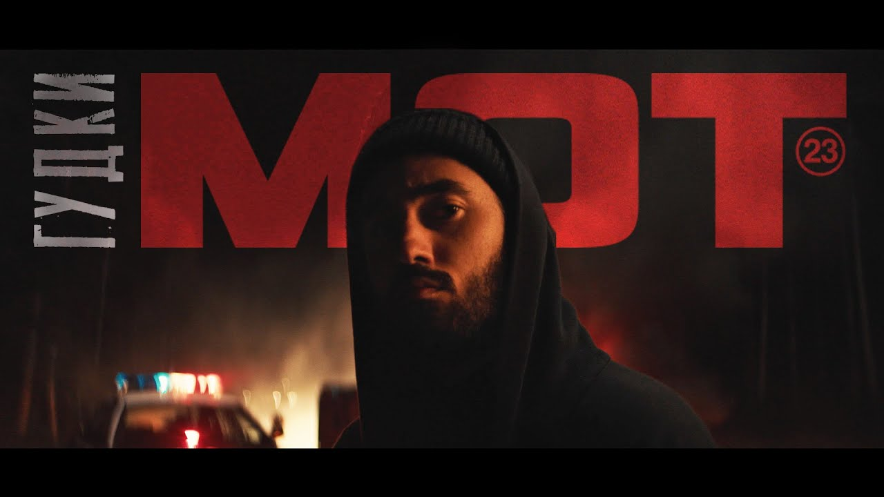 """Кто снимался в клипе Мота """"Гудки"""""""