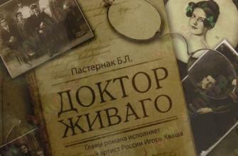 Смысл названия романа Б.Л. Пастернака «Доктор Живаго»