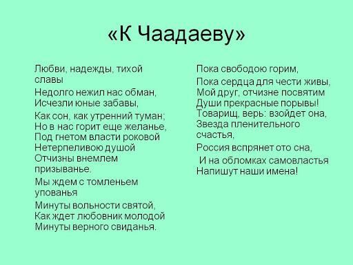 """Краткая история стихотворения А.С. Пушкина """"К Чаадаеву"""""""