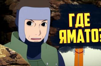 """В какой серии аниме-фильма """"Наруто"""" умрет Ямато"""