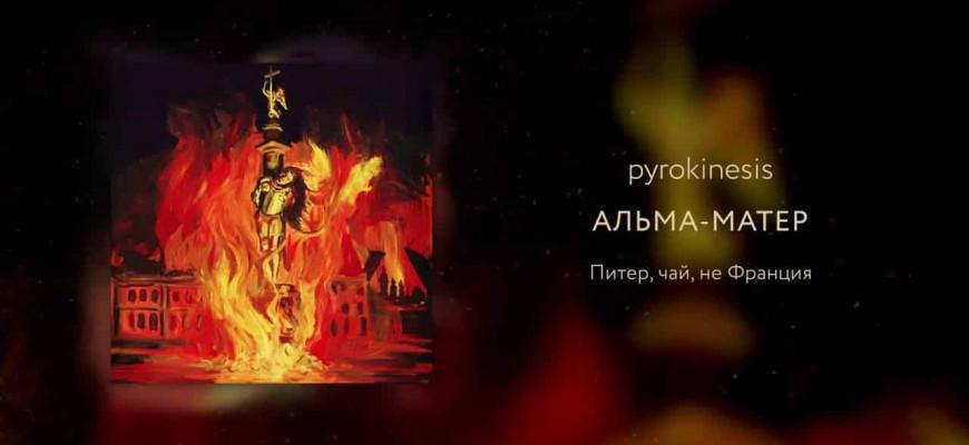 "Смысл песни ""Альма-матер"" Pyrokinesis?"